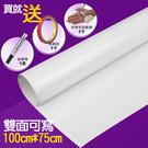 【買一送三】加厚雙面可用全白軟性白板 軟白板 買就送白板筆+板擦+雙面膠(100cm*75cm)