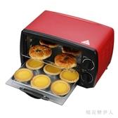 220v電烤箱12L家用多功能烘焙控溫迷你小型烤箱蛋糕披薩蛋糕小烤箱PH3299【棉花糖伊人】