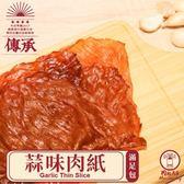 【肉乾先生】蒜味肉紙-200g(5包入-含運價)