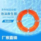 救生圈 【救生圈】5556成人船用泡沫救生圈2.5KG塑膠救生圈,救生圈架