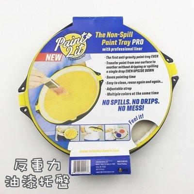 油漆盤 Paint2it-反重力方便可重複使用油漆托盤73pp504【時尚巴黎】