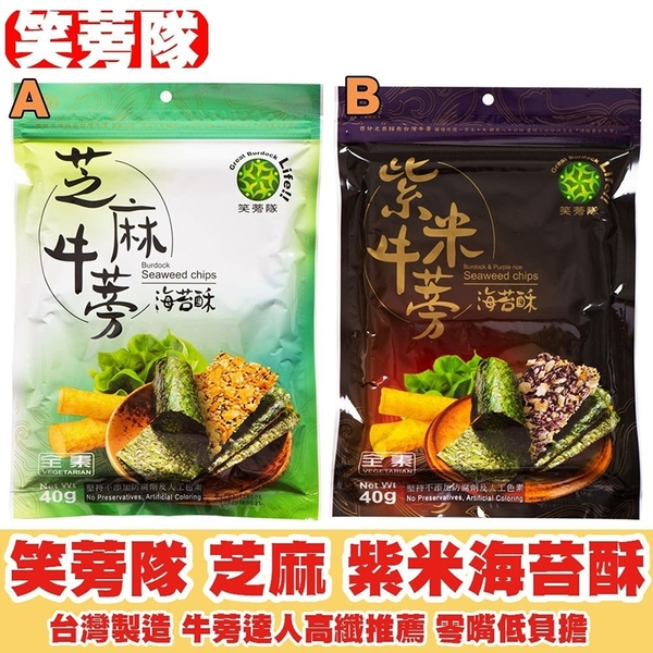 【笑蒡隊】芝麻牛蒡海苔酥40g/包【素食】