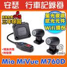 Mio MiVue M760D【內附32G 3米 加贈 X型金屬四爪+Z型支架】 機車 前後雙 SONY Starvis