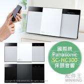 【配件王】日本代購 2018新款 Panasonic 國際牌 SC-HC300 床頭音響 CD Bluetooth 兩色