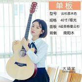 木吉他 吉它單板民謠吉他40寸41寸木吉他初學者入門吉它學生男女樂器T 4色