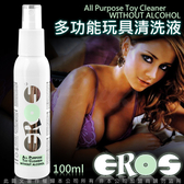 情趣商品送潤滑液 清潔液抗菌噴霧適用自慰器按摩棒跳蛋 德國Eros-頂級情趣玩具清潔液 100ML