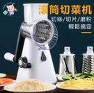 滾筒切菜機 多功能切菜器 刨絲 切絲 切片 磨粉器 擦絲刨絲器 廚房神器