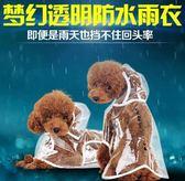 狗狗雨衣泰迪比熊雪納瑞小型犬雨衣小狗防水雨披寵物狗衣服 mj9220【野之旅】