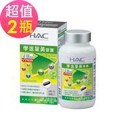 【永信HAC】學進葉黃膠囊x2瓶(90粒/瓶)