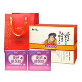 【永信HAC】美妍膠原粉禮盒組(30包x2盒,共60包)