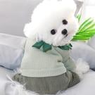 寵物衣服 比熊博美泰迪貴賓雪納瑞約克夏小型犬衣服春裝狗狗四腳棉衣【快速出貨八折下殺】