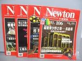 【書寶二手書T8/雜誌期刊_QBA】牛頓_106~109期_共4本合售_福爾摩沙野之頌-長蟲頌等