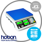 【hobon 電子秤】  鈺恆JCL系列 計數秤