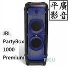 JBL PartyBox 1000 藍芽喇叭 購買送耳機 平廣 DJ 發光喇叭 台灣公司貨保一年 另售哈曼 AURA