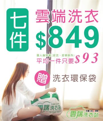 雲端洗衣站7件849元贈重複送洗環保袋 (到府收送洗衣服務)