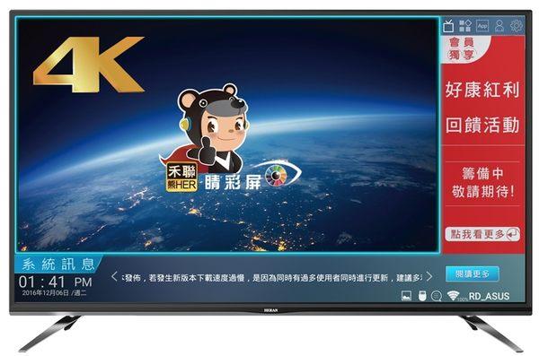 «0利率»HERAN禾聯 43吋 4K 智慧聯網LED液晶電視(HD-43UDF28) 【南霸天電器百貨】