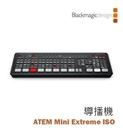 【EC數位】BlackMagic 黑魔法 ATEM Mini Extreme ISO 導播機 導播台 切換台 直播 現場