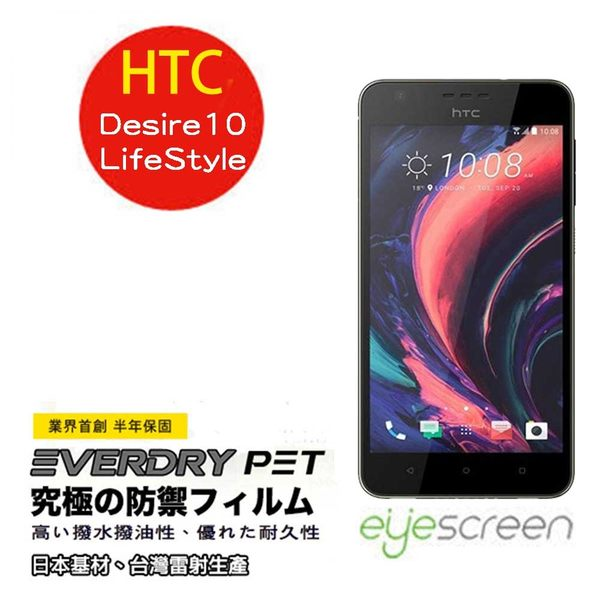EyeScreen HTC Desire 10 Lifestyle EverDry PET 螢幕保護貼