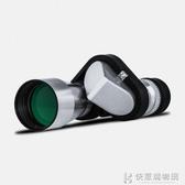 新款望遠鏡單筒高清高倍望眼鏡成人夜視演唱會一萬米手機拍照兒童  快意購物網