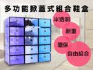 透明鞋盒1入 掀蓋式組合抽屜式鞋盒  鞋...