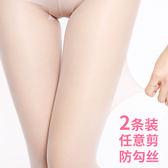 2條裝薄款絲襪防勾絲性感連體襪女「巴黎街頭」