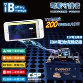 IBM藍牙電池偵測器 可安裝用於 EVX12260(12V)  鉛酸蓄電池