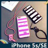 iPhone 5/5s/SE 條紋大眼貓保護套 軟殼 附指環長/短掛繩 超萌潮牌 全包款 矽膠套 手機套 手機殼