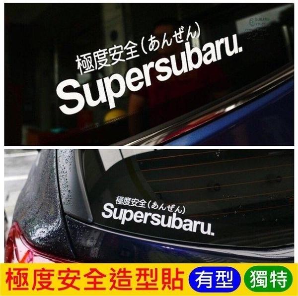 SUBARU全車系【極度安全貼】汽車造型貼紙 後擋貼 擋風玻璃貼 車隊貼 獨特好看貼膜 改裝