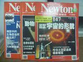 【書寶二手書T9/雜誌期刊_PDT】牛頓_147~149期_共3本合售_圖說宇宙的形貌等