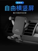 車載手機支架創意卡扣式重力感應車用多功能出風口橫屏導航支撐架 降價兩天