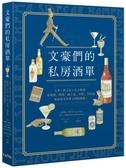 文豪們的私房酒單:文學x酒文化x名人軼事,葡萄酒、啤酒、威士忌、...【城邦讀書花園】