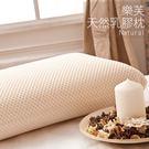 枕頭 / 天然乳膠【樂芙天然乳膠枕】100%高密度天然透氣乳膠  戀家小舖台灣製AEB201