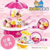 辦家家玩具 仿真小推車 冰淇淋車 迷你糖果車