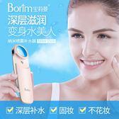 保濕器補水器寶莉曼納米噴霧補水儀便攜式手持蒸臉神器迷你臉部加濕器充電式-CY潮流站