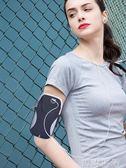 跑步用的手機包臂包男女運動手機套臂袋oppo手腕包臂套華為手機袋 初語生活