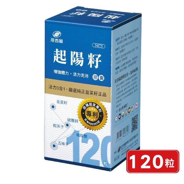 港香蘭 起陽籽 120粒/盒 專品藥局【2002507】
