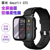 ~愛思摩比~華米 Amazfit GTS 智慧手錶保護貼 3D曲面保護軟膜