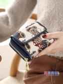 手拿包 錢包女短款新品時尚正韓學生小清新女士可愛小錢包手拿零錢【快速出貨】