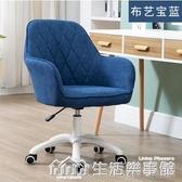 小空間電腦椅子學生宿舍學習沙發椅書房網紅椅升降旋轉寫字椅家用 NMS生活樂事館