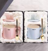 創意陶瓷杯子帶蓋勺清新簡約女學生韓版馬克杯潮流水杯家用咖啡杯【居享優品】