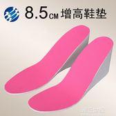 利增男女透氣時尚增高鞋墊跳舞內增高全墊5.5Cm-8.5Cm 運動『潮流世家』