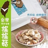 【南紡購物中心】搖搖菇.秀珍菇酥綜合組-五種口味(共五包) ﹍愛食網