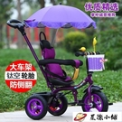 三輪車三輪車腳踏車大號幼童1-3-5歲寶寶手推車自行車輕便小孩單車 星際小鋪