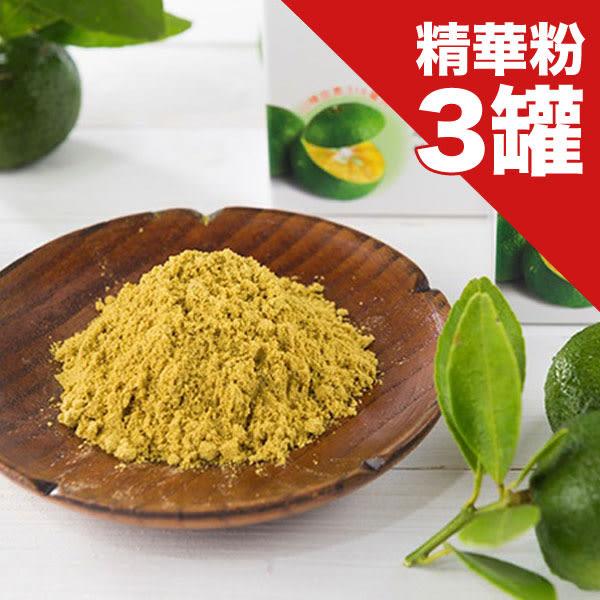 【台灣香檬】香檬精華粉x3罐(100g/罐) 含運價1500元