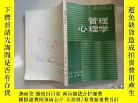 二手書博民逛書店罕見86年版館藏書【管理心理學】科學出版社、1986、8一版一印