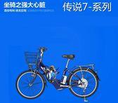 電動車電動自行車喜德盛電動車鋰電池24寸傳說7號48伏傳說9號20寸輕單車   汪喵百貨