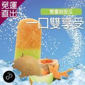 ICE BABY 雙色哈密瓜-單一口味共20支-箱【免運直出】