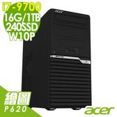 【買任2台送螢幕】Acer電腦 VM6660G I7-9700/16G/1TB+240SSD/P620/W10P 繪圖電腦