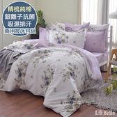 義大利La Belle《紫漾花開》雙人純棉防蹣抗菌吸濕排汗兩用被床包組