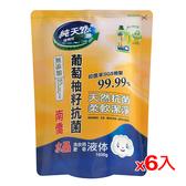 南僑水晶肥皂天然抗菌洗衣用液体補充包1600g*6/箱【愛買】